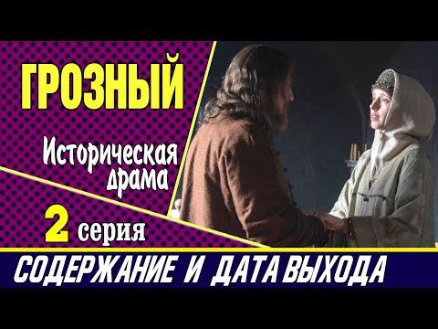 Грозный 2 серия: где смотреть сериал, содержание и дата выхода