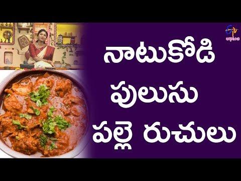 Natu kodi pulusu | Athamma Ruchula Spl Chat Pata | 16th January 2018 | ETV Abhiruchi