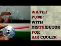 HOW TO MAKE A WATER PUMP WITH DISTRIBUTOR FOR AIR COOLER