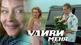 УДИВИ МЕНЯ. Фильм