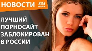 Лучший порносайт заблокирован в России. Новости