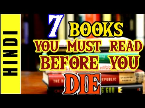 7 BOOKS YOU MUST READ BEFORE YOU DIE (HINDI) | RECOMMENDED B