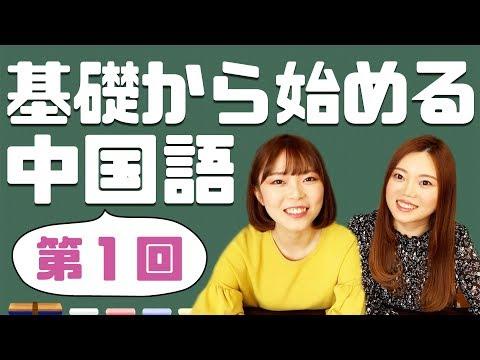 基礎から始める中国語【第1課】拼音の中でも超重要な単母音!
