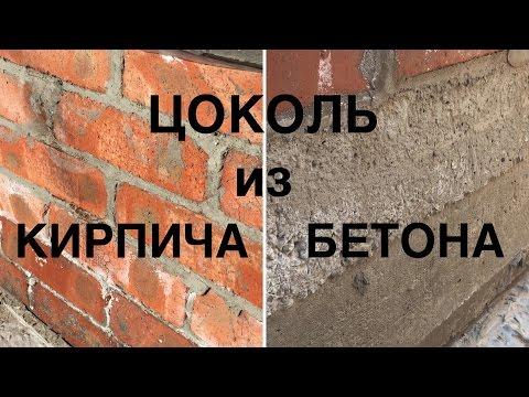 СРАВНИВАЕМ ЦОКОЛЬ ДОМА из КИРПИЧА и БЕТОНА. Что лучше? Особенности строительства. Стоимость.
