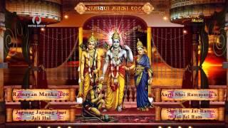 Ramayan Manka 108 - Juke Box