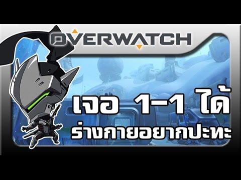 [Overwatch] โหมด 11 ดวลกันตัวๆ เสื้อผ้าไม่เกี่ยว!