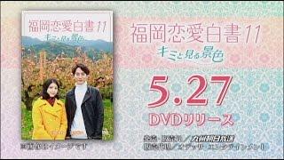 「福岡恋愛白書11 キミと見る景色」DVD 2016年5月27日より...