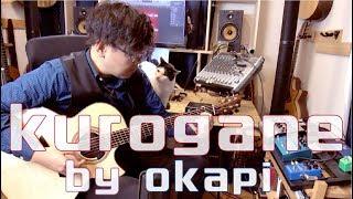 kurogane / by okapi (Acoustic guitar solo) thumbnail