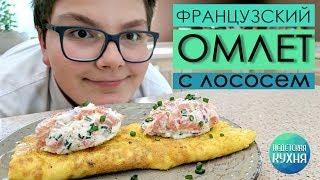 Французский омлет с лососем | Антон Булдаков