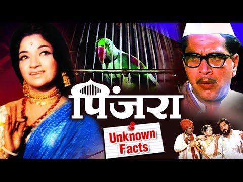 Pinjara Marathi Movie | Dr  Shriram Lagoo, Nilu Phule & Sandhya | Unknown  Facts of Marathi Cinema