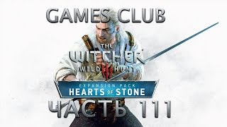 Прохождение игры Ведьмак 3 Дикая Охота (PS4) часть 111 - Каменные сердца