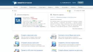 Видеоурок по использованию внутреннего счета на Smartresponder