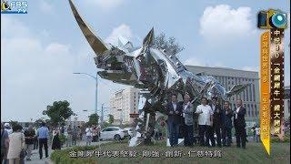 中悦30「金鋼犀牛」桃園盛大開展 !