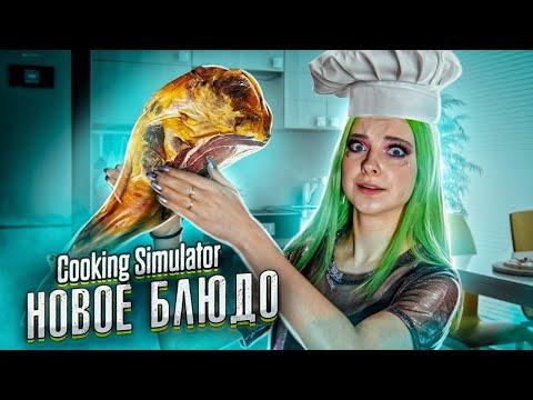СЛОЖНОЕ НОВОЕ БЛЮДО! ► СИМУЛЯТОР ПОВАРА ► Cooking Simulator