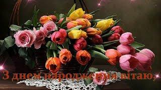 Привітання з днем народження, поздоровлення, вітання