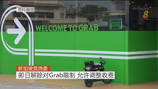 新加坡竞消委即日解除对Grab限制 允许调整收费 - YouTube