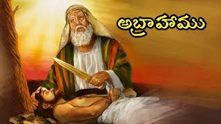 Telugu Bible Stories-అబ్రాహాము-Sunday school Story
