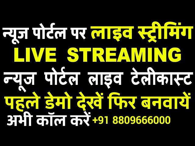 लाइव टेलीकास्ट चलाये न्यूज़ पोर्टल पर,Live Streming in News Portal with Mobile ,News Portal design