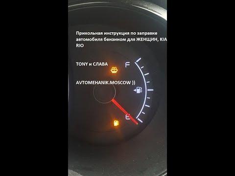 Прикольная инструкция по заправке автомобиля бензином для ЖЕНЩИН, KIA RIO