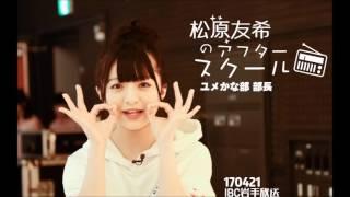 IBC岩手放送のラジオ番組「松原友希のアフタースクールらじお」(毎週金...