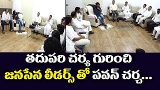 Pawan Kalyan Meeting with West Godavari And Krishna District Candidates