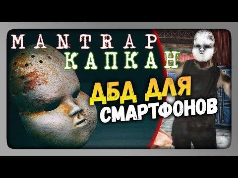 Mantrap (Капкан) Прохождение ✅ Dead By Daylight ДЛЯ СМАРТФОНОВ!