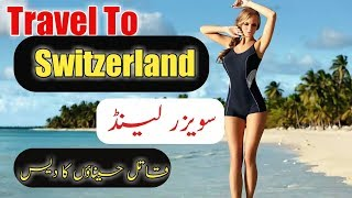 Travel To Switzerland | history and Documentary Switzerland in Urdu & Hindi...