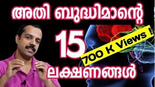 ബുദ്ധിമാന്റെ ലക്ഷണങ്ങൾ   15 Cues of Highly intelligent people MT Vlog thumbnail