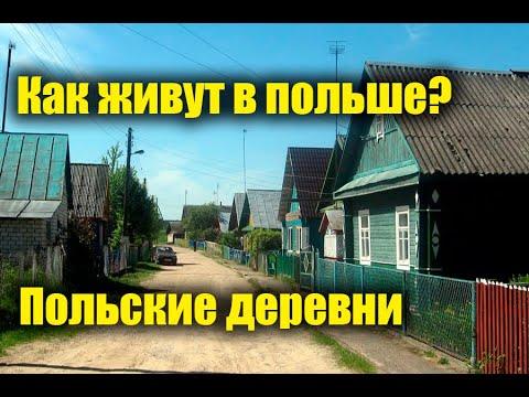 Польские деревни/Как живут в Польше/Дальнобой по Польским деревням!