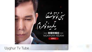 سىنى ئۇنتۇشقا يەتمەيدۇ ئۆمرۈم|مۆمۈنجان ئابلىكىم|ئەڭ يىڭى كۈي|Uyghur New Song 2018|Mominjan Ablikim