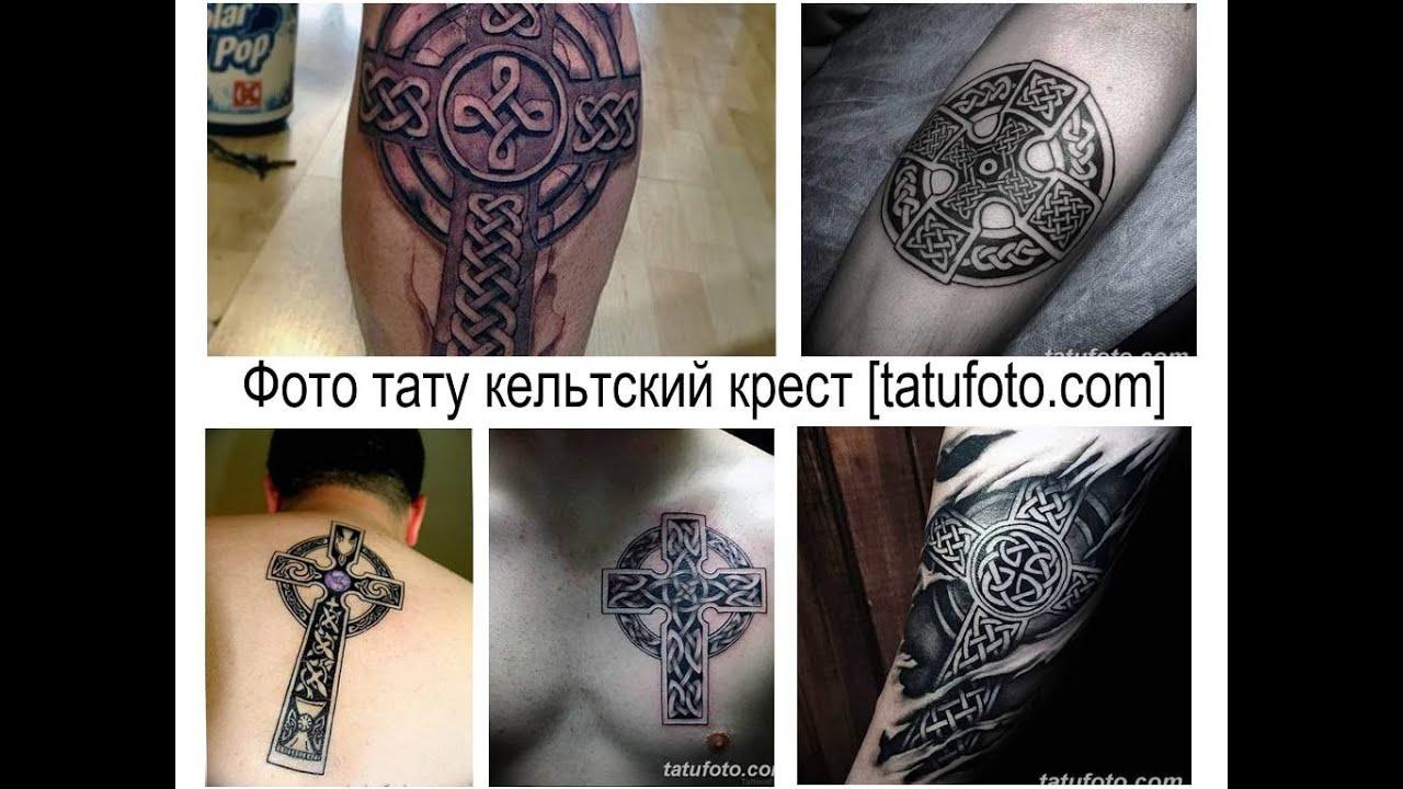 Фото тату кельтский крест - особенности рисунков и факты для сайта tatufoto.com