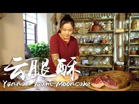 云腿酥——火腿用来做糕点的经典美食【滇西小哥】