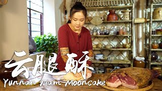 Yunnan Ham Mooncake -- The Iconic Snack Made with Yunnan Ham