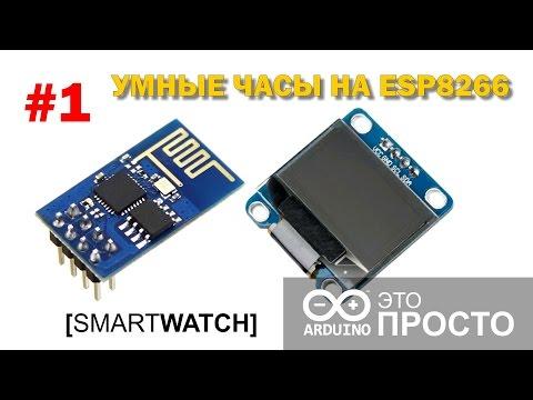 Умные часы на ESP8266 и SSD1306 #1. Smart Watch ESP8266 SSD1306