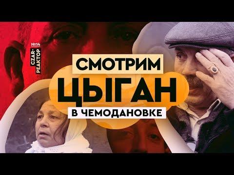 Жизнь после погрома: смотрим цыган в Чемодановке | #CzarStream | #CZARTV | Межнациональные отношения