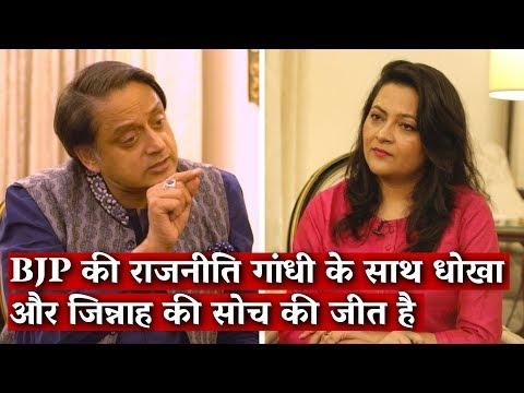 Hum Bhi Bharat: The BJP's Policies Embraces Jinnah's Politics and Not Gandhi's: Shashi Tharoor