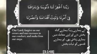 Selected Prayers From The Holy Quran