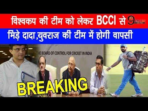 Breaking! विश्व कप की टीम को लेकर BCCI से भिड़े दादा, युवराज की टीम में होगी वापसी | Sourav Ganguly