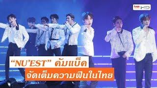 """5-หนุ่ม-""""nu-est""""-จัดเต็มความฟินในไทย"""