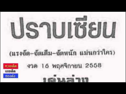 หวยซองปราบเซียน งวดวันที่ 16/11/58