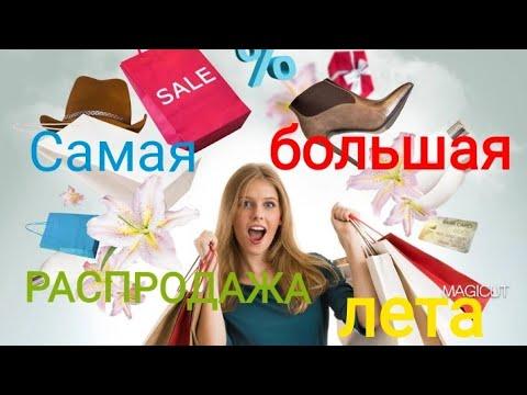 GLORIA JEANS /Самая большая распродажа лета 2019/Новинки сезона/шопинг /