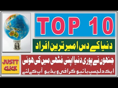 Top Ten Richest People in the World Biography in Urdu by Justt Click