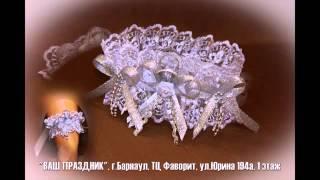 Ваш праздник г Барнаул свадебные аксессуары