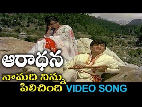 Na Madi Ninnu Pilichindi Ganamai Song || Aaradhana Movie Songs