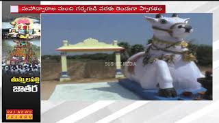 Special Story On Ramalingeswara Swamy Temple    Nalgonda    Raj News